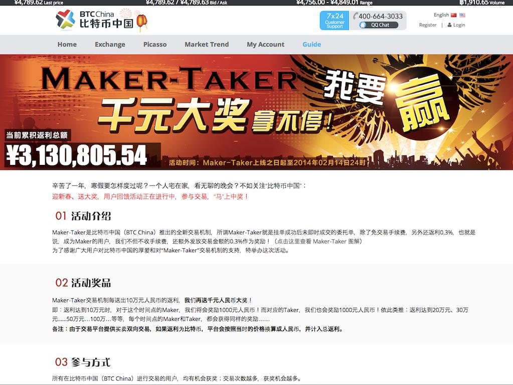 maker-taker-btc-china