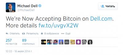 CEO Dell Майкл Делл в своем твиттере подвердил новую услугу