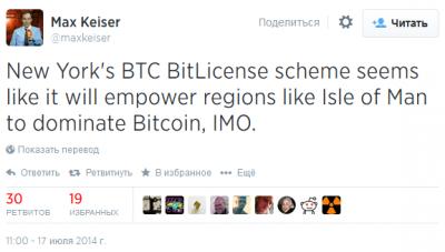 Макс Кайзер (@maxkeiser): По моему мнению, нью-йоркская схема BitLicense может помочь таким регионам как остров Мэн доминировать в биткоин-индустрии.