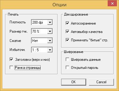 Рисунок 3 – Рекомендуемые параметры «PaperBack».