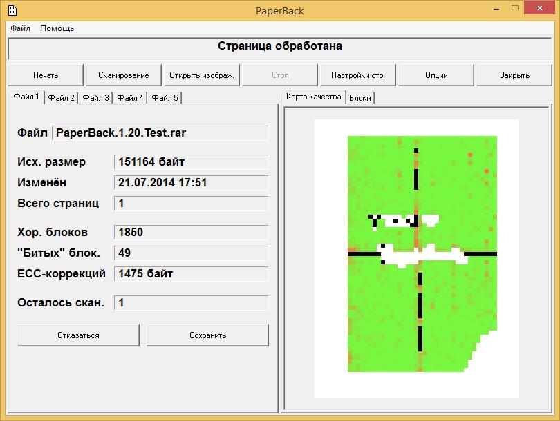Рисунок 6 – Окно «PaperBack» с «картой качества» после ввода поврежденного листа данных.
