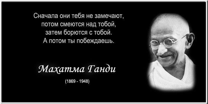 Gandhi-citaty