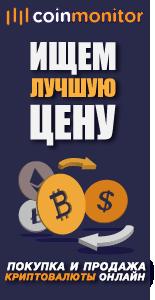 Мониторинг обменников coinmonitor
