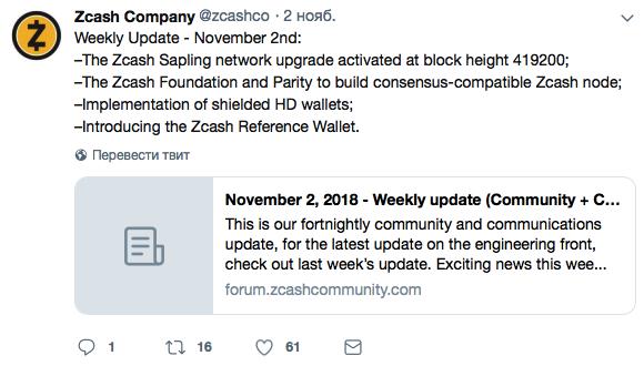 Восходящий тренд ZCash