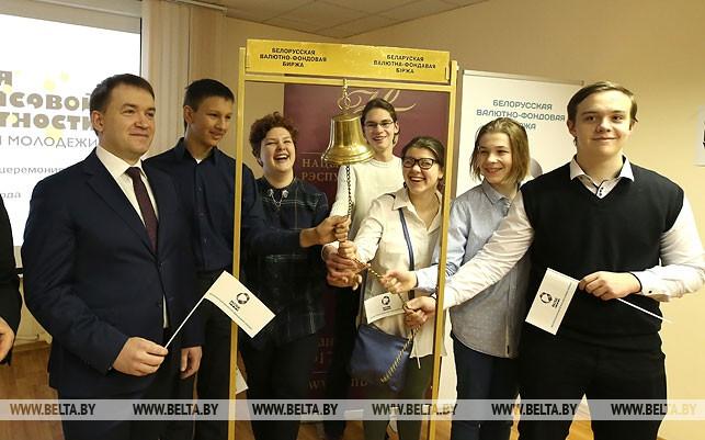 Беларусь: дети познакомились с рынком криптовалют во время Международной Недели финансовой грамотности