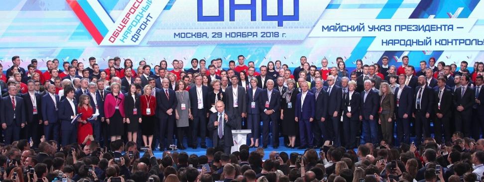 Общероссийский народный фронт помогает в борьбе с криптовалютными мошенниками