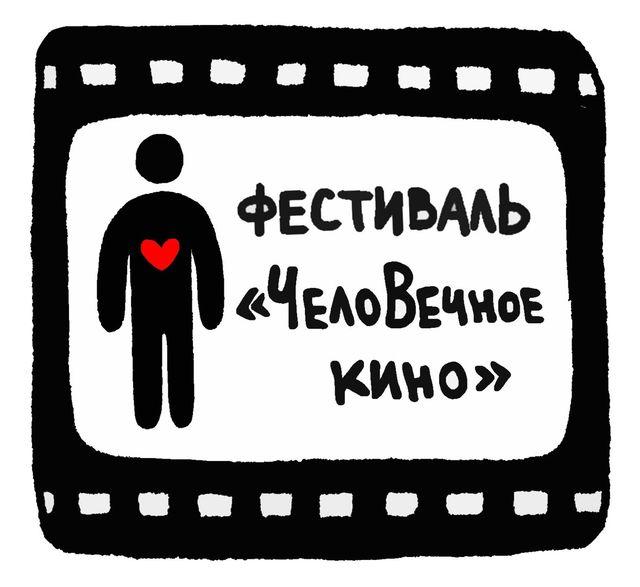 Блокчейн-технологиям в кино обучат на фестивале короткометражек «ЧелоВечное кино»