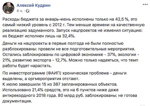 Алексей Кудрин признал провал реализации нацпроекта «Цифровая экономика»