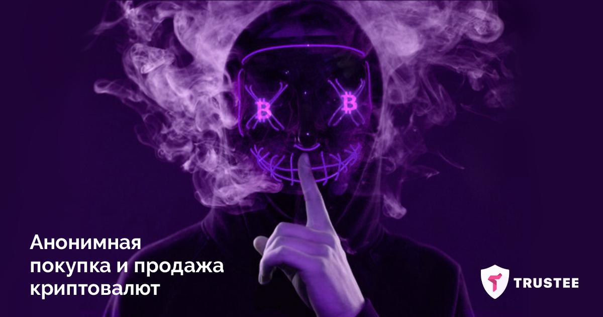 anon - Как купить биткоин анонимно?