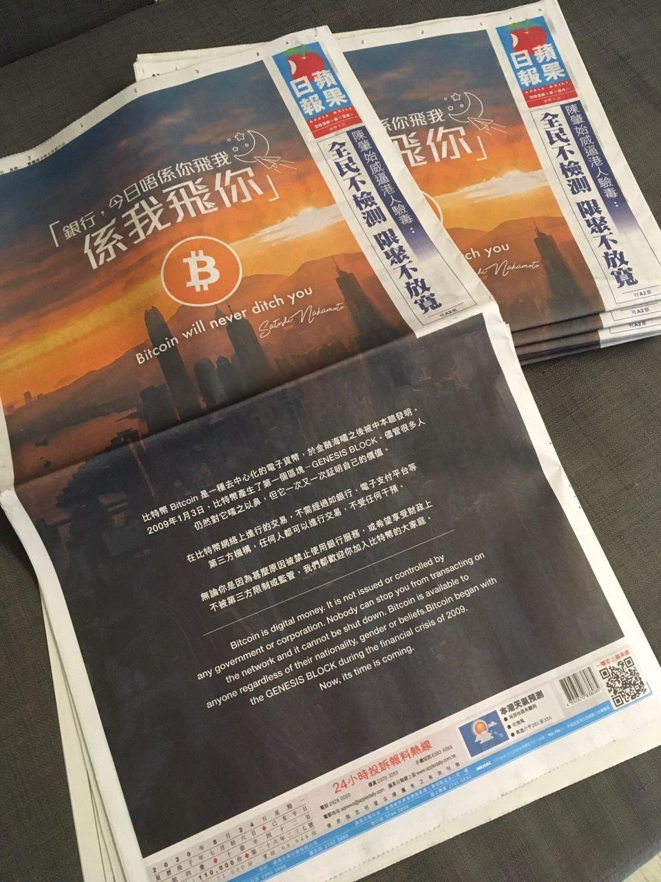 Реклама биткоина появилась в популярной гонконгской газете Apple Daily