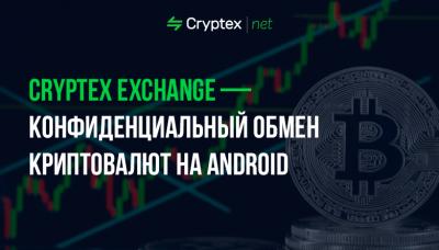 Cryptex Exchange — конфиденциальный обмен криптовалют на Android
