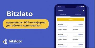 Что такое P2P- обмен? Преимущества P2P-платформы Bitzlato